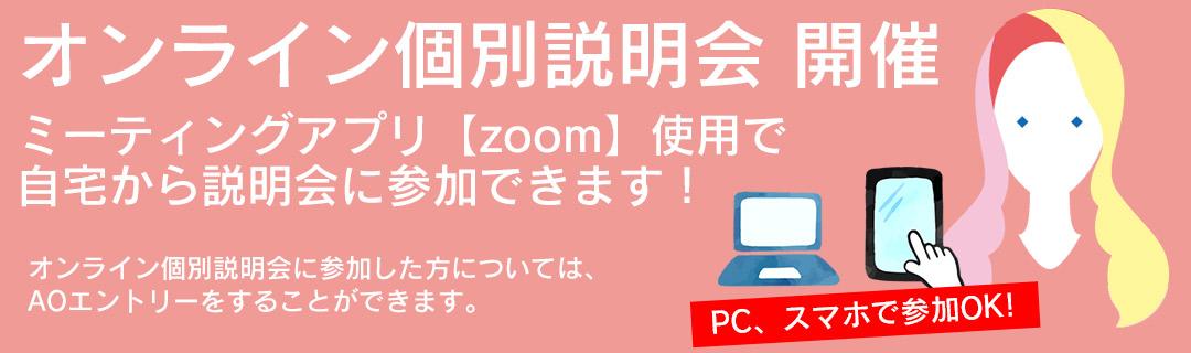 オンライン相談会 | 東京の美容学校で美容師のプロを目指す|マリールイズ美容専門学校