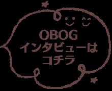 OBOGインタビューはコチラ
