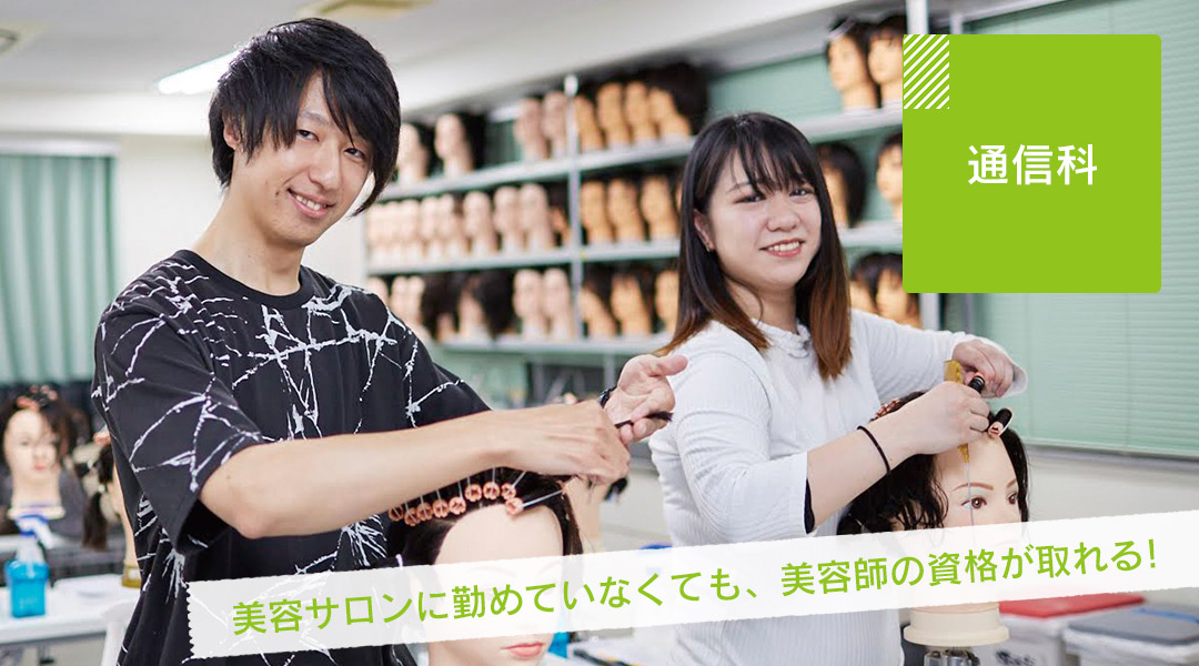 東京の美容学校で美容師のプロを目指す|マリールイズ美容専門学校