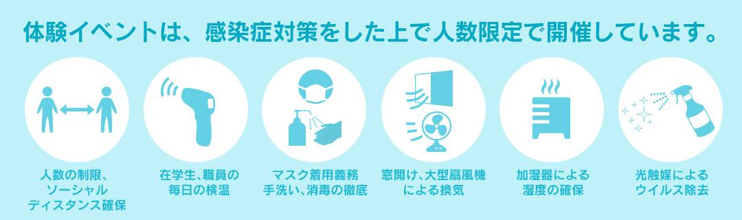 体験イベントは、感染症対策をした上で人数限定で開催しています | 東京の美容学校で美容師のプロを目指す|マリールイズ美容専門学校