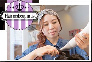 ヘアメイクアップアーティスト | 東京の美容学校で美容師のプロを目指す|マリールイズ美容専門学校
