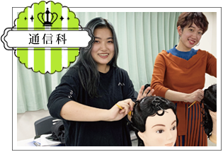 通信科 | 東京の美容学校で美容師のプロを目指す|マリールイズ美容専門学校